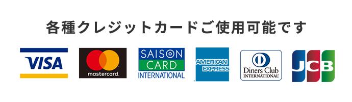 各種クレジットカードご使用可能です