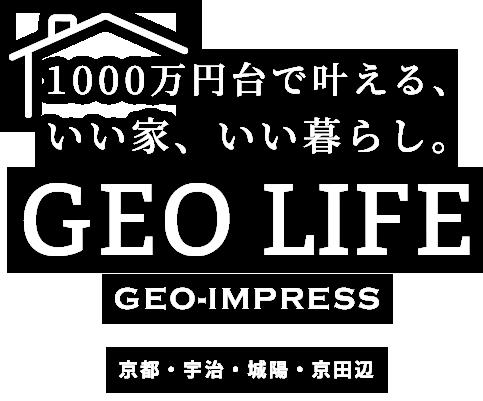 1000万円台で叶える、いい家、いい暮らし。 GEO LIFE